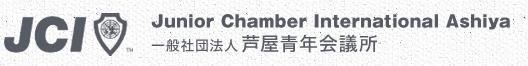 一般社団法人芦屋青年会議所-JCI-